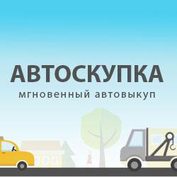 Выкуп авто в Одинцово в Авторассвет